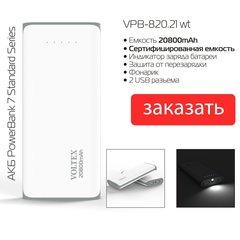 Power Bank Voltex VPB-820.21 2xUSB 20800mAh