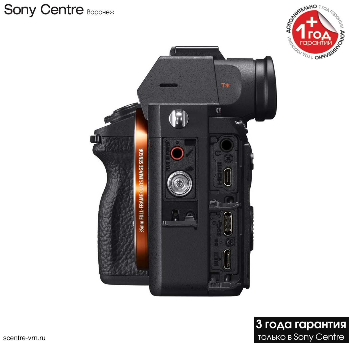 Купить Sony Alpha ILCE-7RM3 в Sony Centre Воронеж