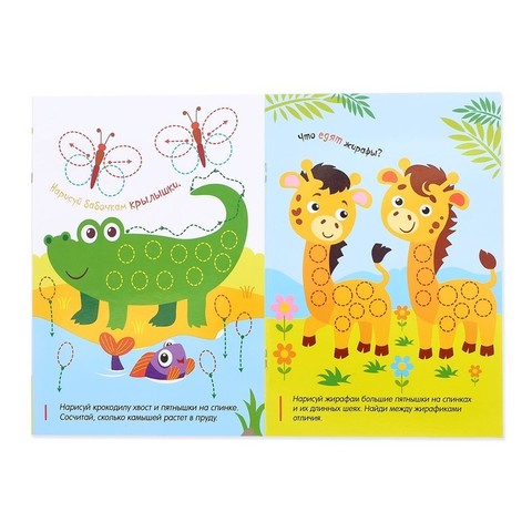 Многоразовая раскраска с маркером «Весёлый зоопарк».
