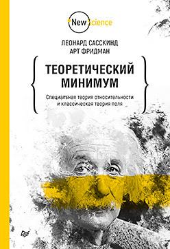 Теоретический минимум. Специальная теория относительности и классическая поля