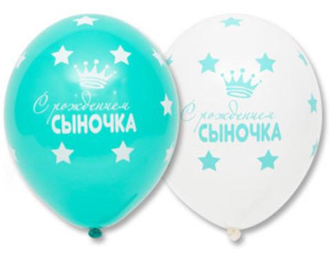 Воздушные шары с рождением сыночка