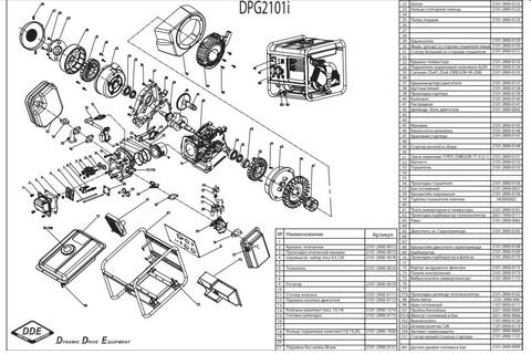 Якорь DDE (ротор) DPG2101i со стороны глушителя-левый (2101-2900-0130)