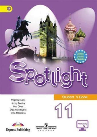 Spotlight 11 кл. Student's book. Английский в фокусе. Афанасьева, Дули, Михеева. Учебник. Редакция до 2019г.