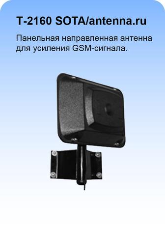 Т-2160 SOTA/antenna.ru. Антенна 3G/1800/900МГц направленная на кронштейн с большим усилением