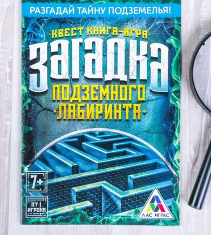 071-4301 Квест «Загадка подземного лабиринта», книга игра