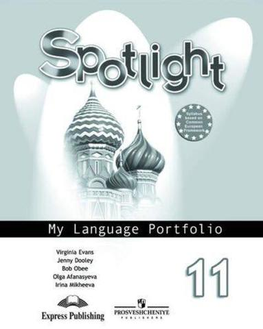 Spotlight 11 кл. Portfolio. Английский в фокусе. Афанасьева, Дули, Михеева. Языковое портфолио.