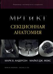 МРТ и КТ. Секционная анатомия (электронная книга)