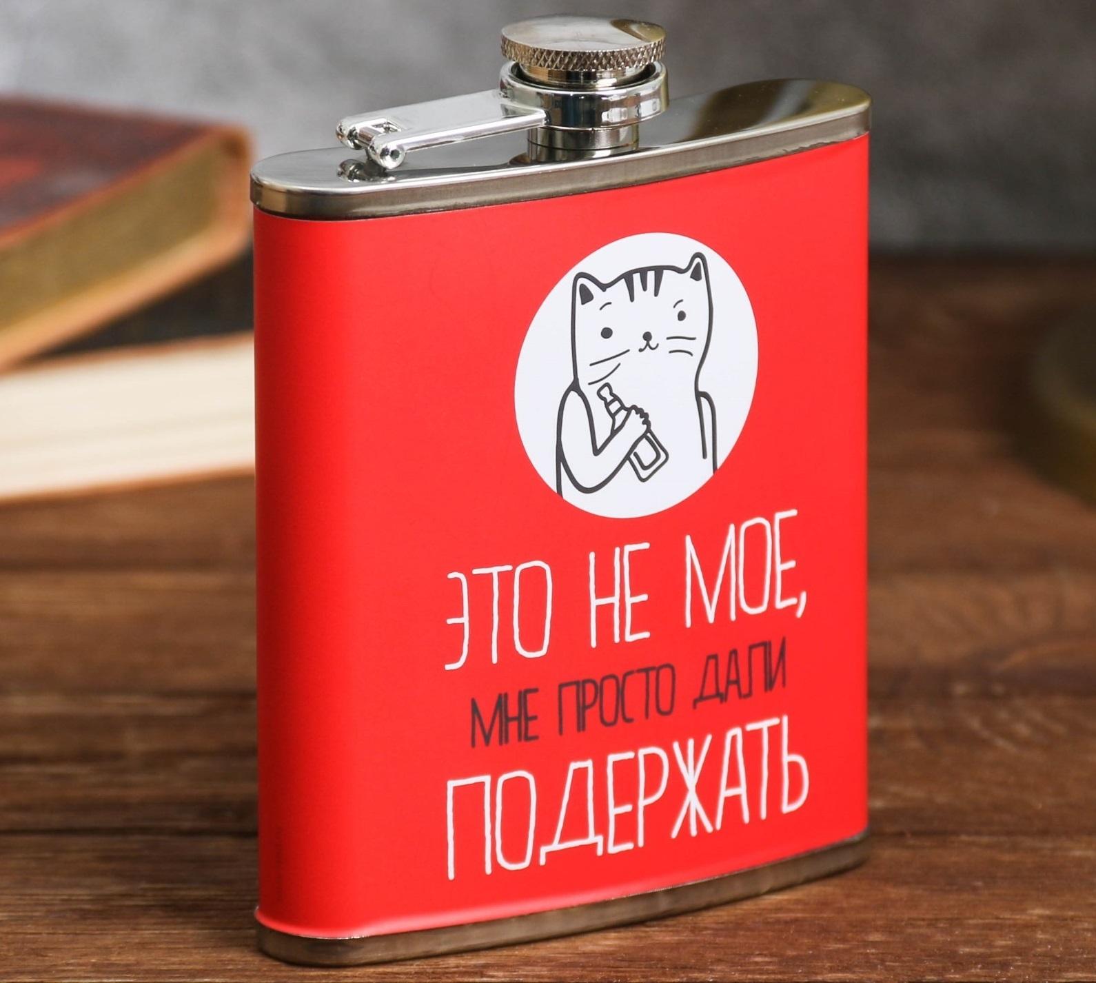 Фляжка «Это не моё», 210 мл