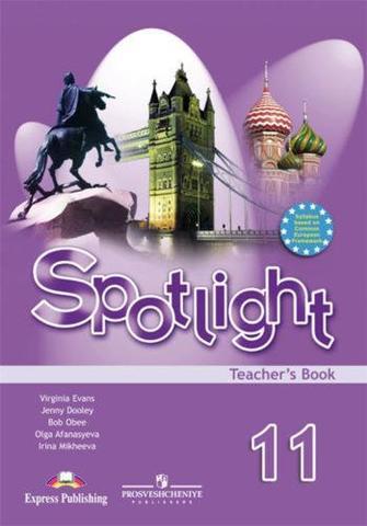 Spotlight 11 кл. Teacher's book. Английский в фокусе. Афанасьева, Дули, Михеева.  Книга для учителя 2016 год