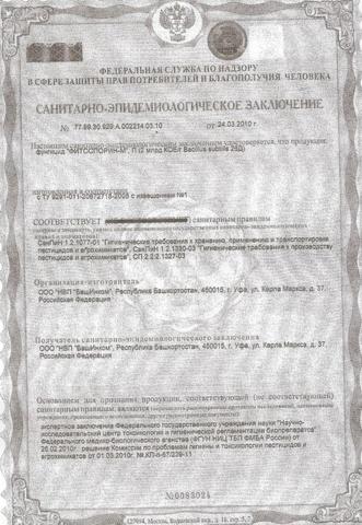 Фитоспорин-М универсальный порошок 30 г