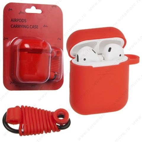 Чехол-кейс для Apple AirPods силиконовый с карабином и силиконовым шнурком в упаковке красный