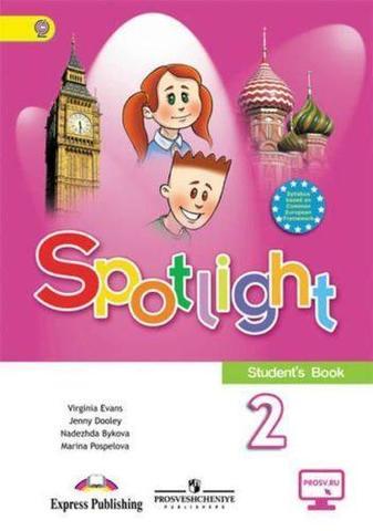 Spotlight 2 кл. Student's book. Английский в фокусе. Быкова, Дули, Поспелова. Учебник