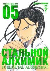 Стальной Алхимик. Книга 5