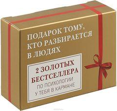 Подарок тому, кто разбирается в людях. 2 золотых бестселлера