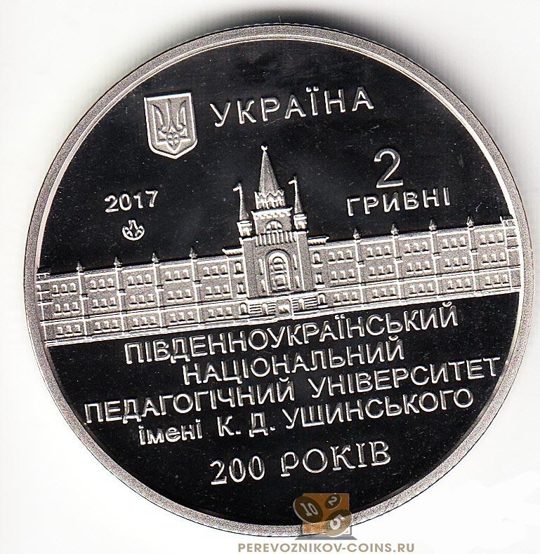 2 гривны 2017 года Педагогический Университет им. К.Д. Ушинского