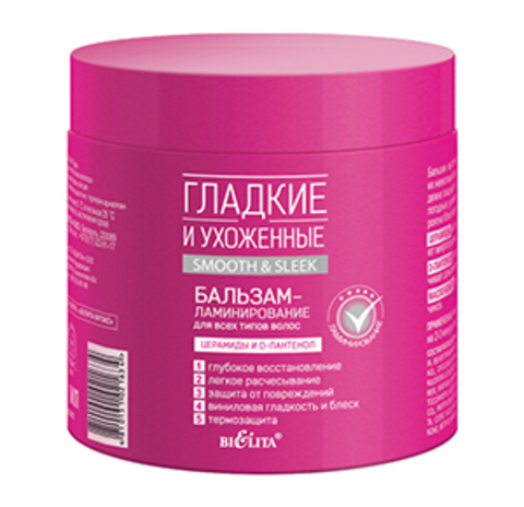 Белита Гладкие и ухоженные Бальзам-ламинирование для всех типов волос 380мл