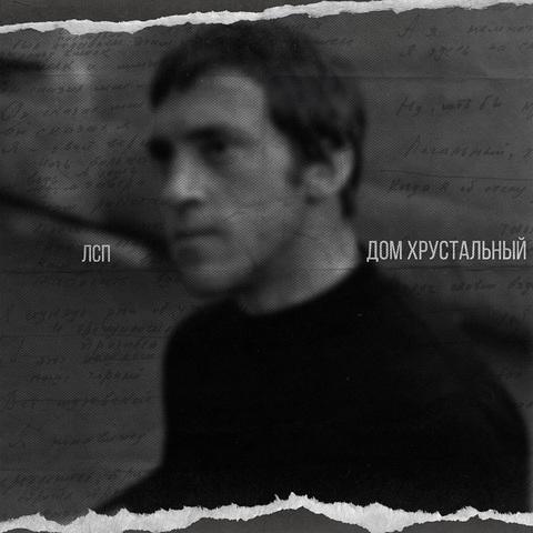 ЛСП – Дом Хрустальный (Сингл) (Высоцкий) (Digital) (2020)