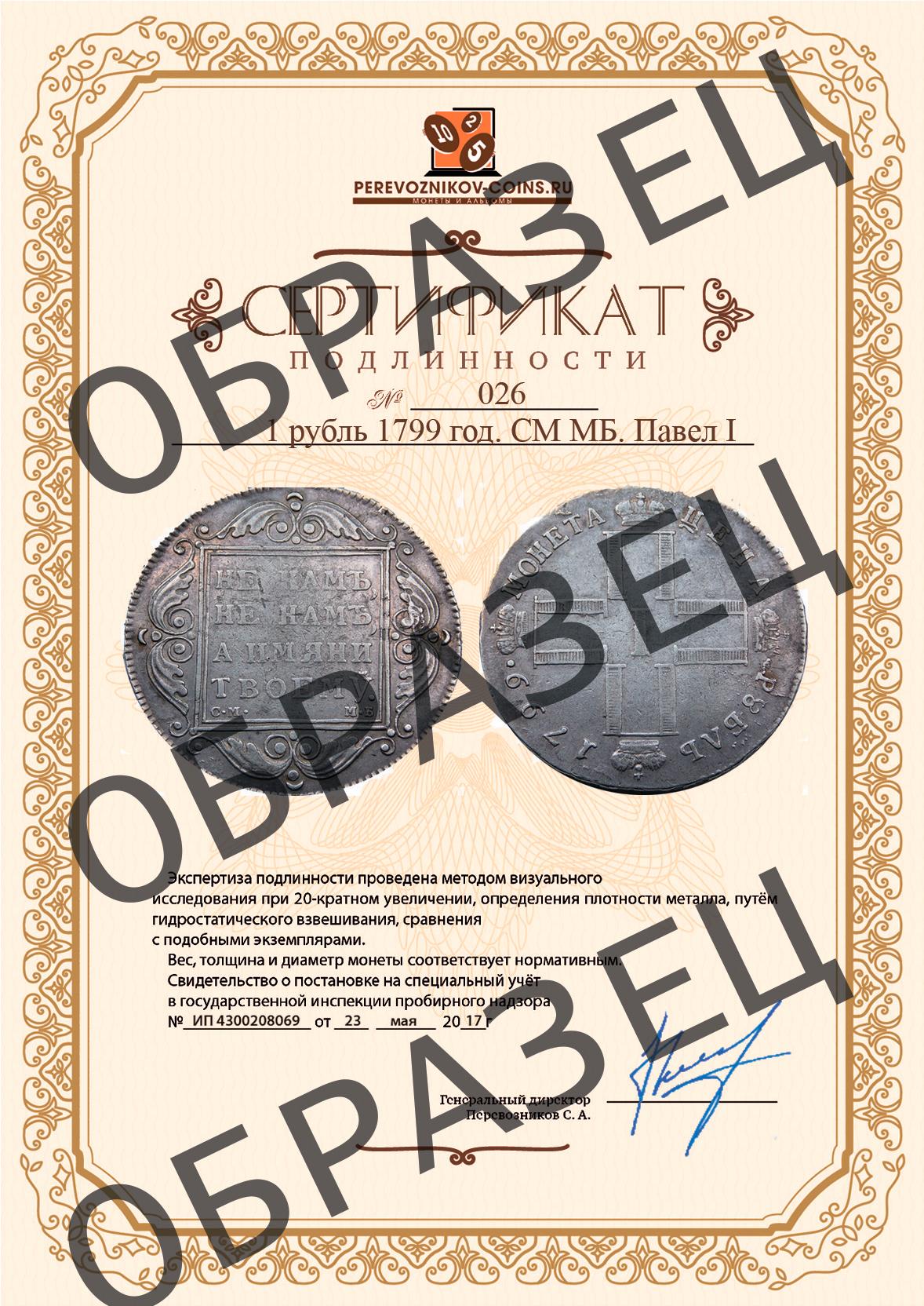 1 рубль 1799 год. СМ МБ. Павел I