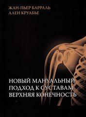 Новый мануальный подход к суставам. Верхняя конечность