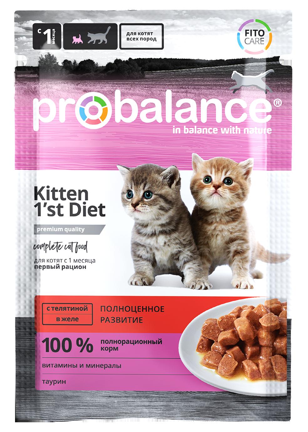 ProBalance Пауч ProBalance Kitten 1`st Diet для котят с телятиной PB_kitten_veal_85_face.png