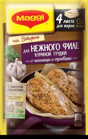 Смесь Maggi для нежного филе с чесноком и травами 30,6г