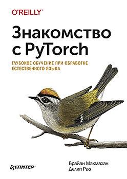 Фото - Знакомство с PyTorch: глубокое обучение при обработке естественного языка программируем с pytorch создание приложений глубокого обучения