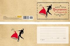 Приглашение на выпускной бал (танцы) 7-08-0007
