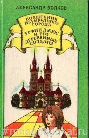 Волшебник изумрудного города. Урфин Джюс и его деревянные солдаты