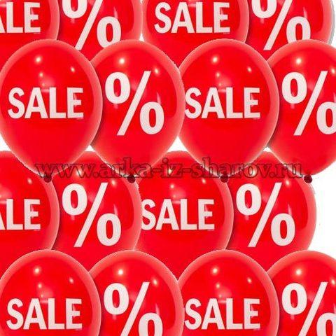 Латексные шары SALE%