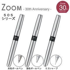 Серия Tombow Zoom 505 (лимитированный выпуск к 30-тилетию серии)