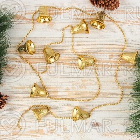 Золотистые бусы с колокольчиками на ёлку 1,5 метра