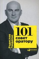 101 совет оратору