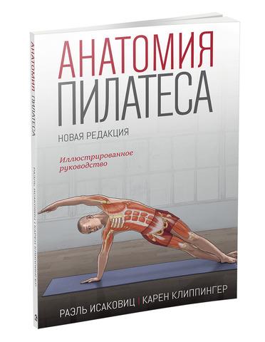 Анатомия пилатеса. Новая редакция