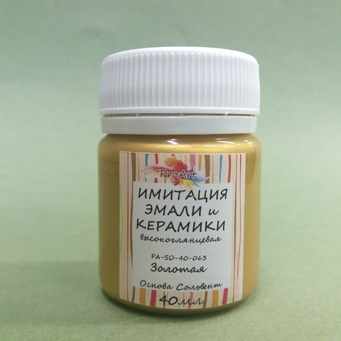 Краска для имитации эмали, №63 Золотая, США