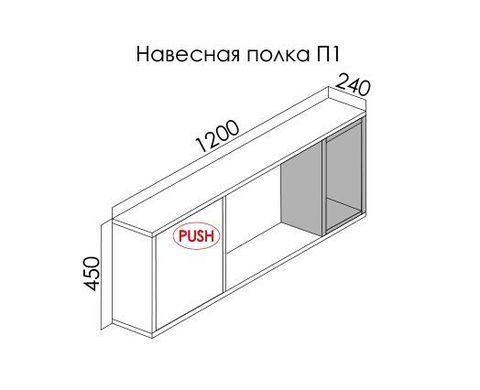 ПОРТЭ-РОУЗ навесная полка П1