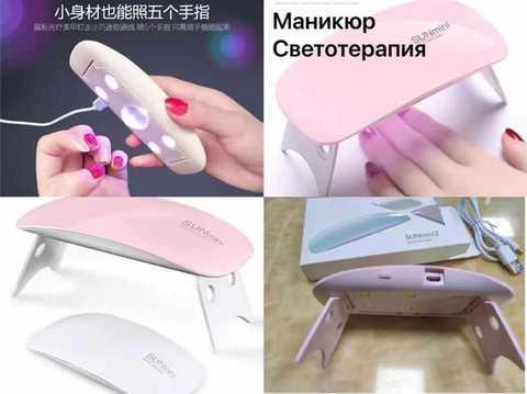 Портативная уф/лед лампа для ногтей Sun mini 2