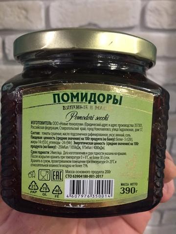 Вяленые помидоры в масле 390гр. (Россия)