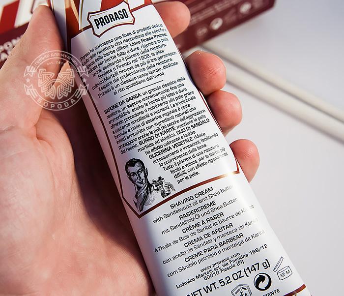 RAZ400109 Крем для бритья «Proraso» с сандалом и маслом ши (150 мл) фото 05