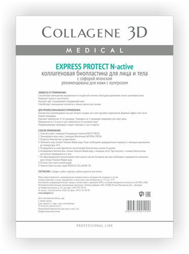 Коллагеновые биопластины для лица и тела N-актив EXPRESS PROTECT с софорой японской, Medical Collagene 3D