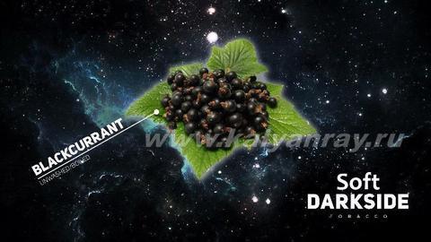 Darkside Soft Blackcurrant