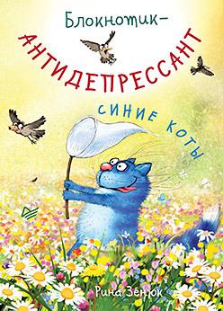 Фото - Блокнотик-антидепрессант. Синие коты зенюк ирина мини планер котопамятки синие коты