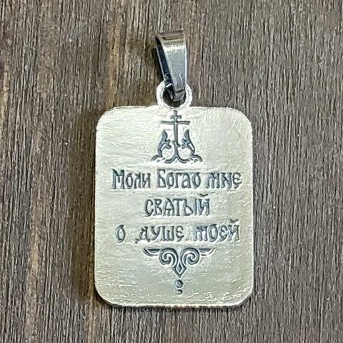 Нательная именная икона святой Юрий кулон медальон с молитвой
