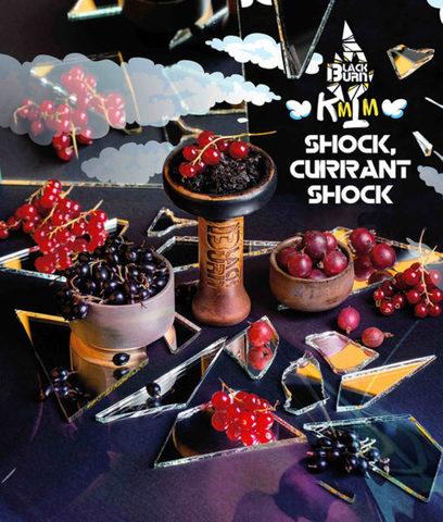 Табак Black Burn Currant Shock (Кислая Черная Смородина) 100г