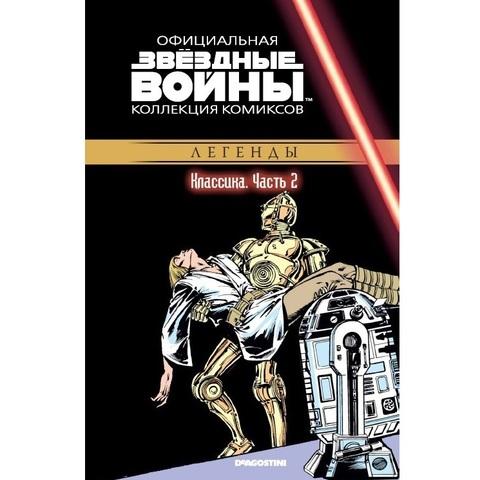 Звездные войны. Официальная коллекция комиксов №2