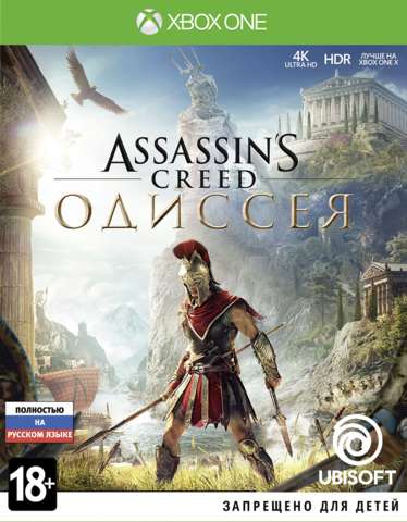 Assassin's Creed: Одиссея (Xbox One/Series X, русская версия)