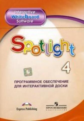 Spotlight 4 кл. Английский в фокусе. Н.И. Быкова, Д. Дули, М.Д. Поспелова. Программное обеспечение для интерактивной доски