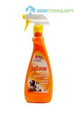 ЗооВорсин средство для удаления запаха и пятен с ковровых покрытий 500мл   *24