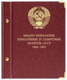 Альбом Медно-никелевые юбилейные и памятные монеты СССР. 1965−1991 арт. 067-15-06