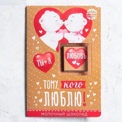 Шоколад в открытке «Тому, кого люблю», 5 г