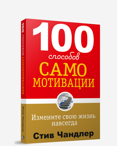 Фото 100 способов самомотивации